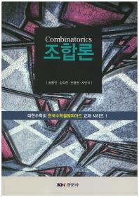 조합론(대한수학회 한국수학올림피아드 교재 1)