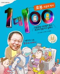 1 대 100: 로봇 오준호 박사(1 대 100 시리즈 2)