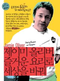제이미 올리버, 즐거운 요리로 세상을 바꿔(내가 꿈꾸는 사람 7: 요리사)