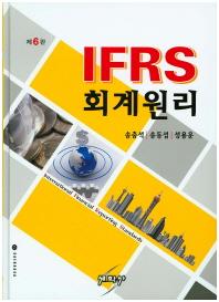 IFRS 회계원리(6판)(양장본 HardCover)