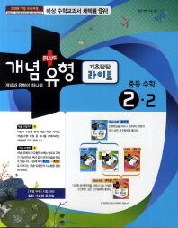 중등 수학 2-2(기초탄탄 라이트)(2014)(개념 플러스 유형)