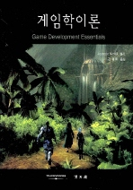 게임학이론(CD1장포함)