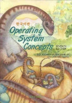 OPERATING SYSTEM CONCEPTS (SEVENTH EDITION)(한국어판)(7판)
