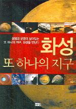 화성 또 하나의 지구