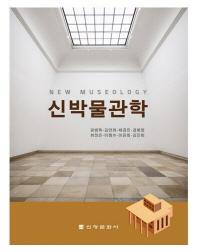 박물관학(신)
