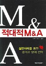 적대적 M&A
