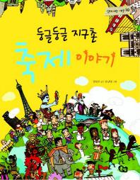 둥글둥글 지구촌 축제 이야기(함께 사는 세상 10)