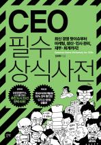 CEO 필수 상식사전