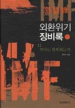 외환위기 징비록: 역사는 반복되는가  /344