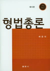 형법총론(12판)(양장본 HardCover)