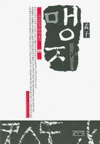 맹자 -새책수준-