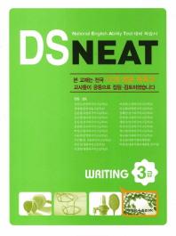 NEAT Writing 3급(2012)(DS)