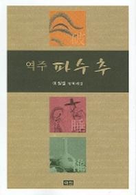 역주 파수추
