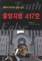 중앙지법 417호: 황우석 박사의 법정일지