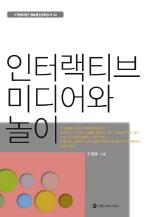 인터랙티브 미디어와 놀이(KT문화재단 정보통신문화신서 03)