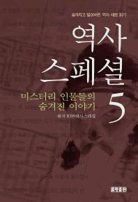 역사스페셜 5 (미스터리 인물들의 숨겨진 이야기)