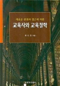 교육사와 교육철학(새로운 관점과 접근에 의한)(양장본 HardCover)