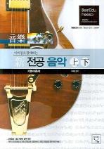 신 전공음악(상 하)(2008)(이미정과 함께하는)