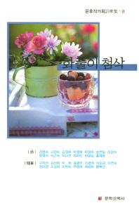 화풀이 첨삭(문후작가회사화집 8)
