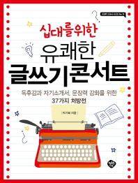 십대를 위한 유쾌한 글쓰기 콘서트(교실밖 교과서 시리즈 19)