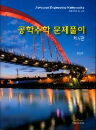 공학수학 문제풀이(6판)