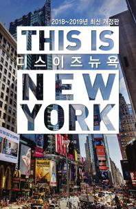 디스 이즈 뉴욕(This is New York)(2018-2019)