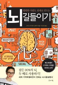 뇌 길들이기(평범한 사람도 천재로 만드는)