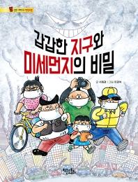 갑갑한 지구와 미세먼지의 비밀(통신문 시리즈 5)