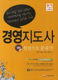 경영지도사 1차 한권으로 끝내기(2014)(2권 합본)(전2권)