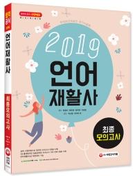 언어재활사 최종모의고사(2019)