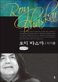 로이 바스카(큰글씨책)(컴북스 이론총서)