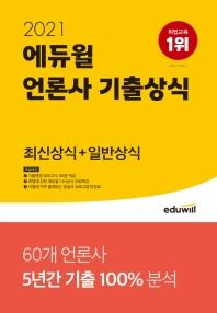 언론사 기출상식 최신상식+일반상식(2021)(에듀윌)