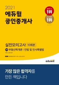 2021 에듀윌 공인중개사 1차 실전모의고사 10회분