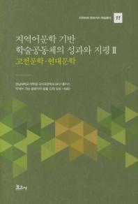 지역어문학 기반 학술공동체의 성과와 지평. 2: 고전문학 현대문학(지역어와 문화가치 학술총서 11)(양장본