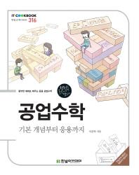 공업수학(IT CookBook 316)