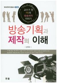 방송기획과 제작의 이해(방송문화진흥총서 156)