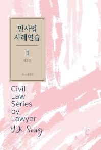 민사법 사례연습. 2(3판)