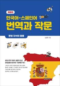 한국어-스페인어 번역과 작문(개정판)
