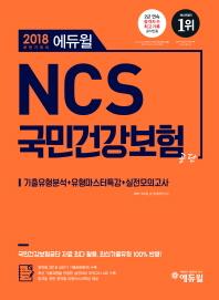NCS 국민건강보험공단(2018 하반기 대비)