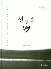 선앤숨(양장본 HardCover)