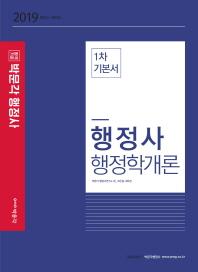 행정사 행정학개론 1차 기본서(2019)