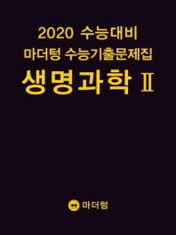 고등 생명과학2 수능기출문제집(2019)