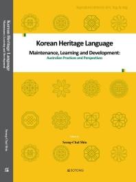 Korean Heritage Language Maintenance, Learning and Development