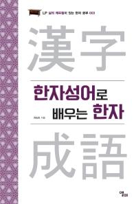 한자성어로 배우는 한자(LP 삶의 깨우침이 있는 한자 공부 3)
