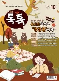 톡톡(Talk Talk)(2017년 10월호)