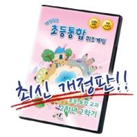 백점맞는 초등통합 퀴즈게임 2-2(2019)(CD)(개정판)