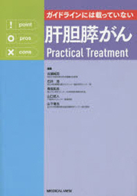 ガイドラインには載っていない肝膽膵がんPRACTICAL TREATMENT