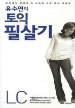 유수연의 토익 필살기 LC
