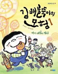 김배불뚝이의 모험. 1: 먹기 대장이 떴다(웅진푸른교실 13)