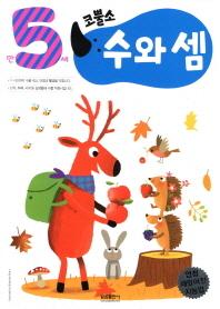 코뿔소 만5세: 수와 셈(엄청 재밌어진 지능업)(유아학습지 코뿔소 워크북 시리즈)